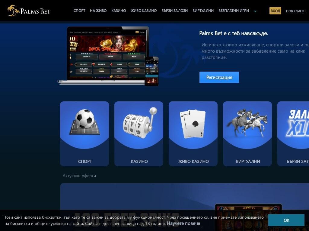 Palms bet Спортни залози и онлайн казино